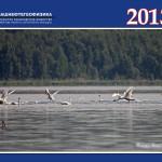 2013-00 (Обложка)